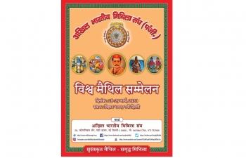 VISHWA MAITHILI SAMMELAN 2020 will be held in Vigyan Bhawan, New Delhi from 28- 29 March 2020