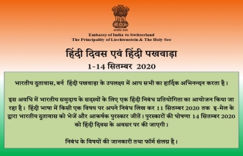 Hindi Pakhwada (Fortnight) हिंदी पखवाड़ा: Online Hindi Essay Competition (ऑनलाइन हिंदी निबंध प्रतियोगिता) being organized by the Embassy of India, Berne.